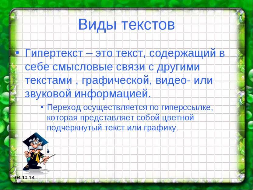 * Виды текстов Гипертекст – это текст, содержащий в себе смысловые связи с др...