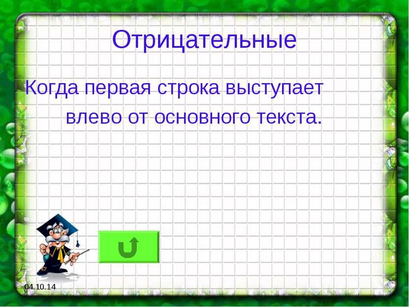 * Отрицательные Когда первая строка выступает влево от основного текста.