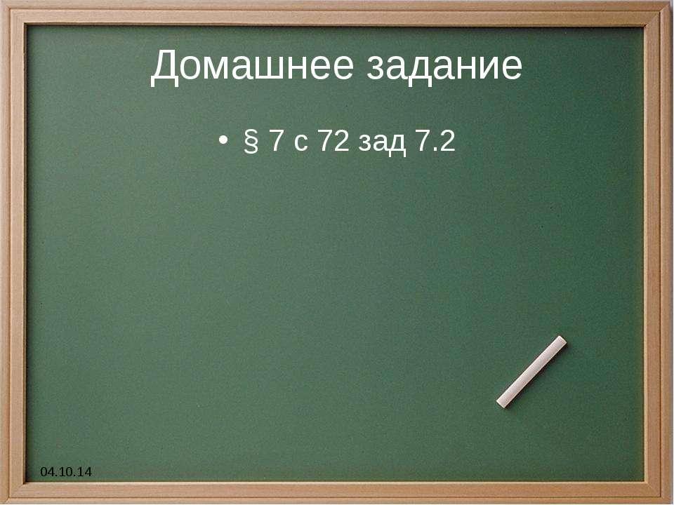 * Домашнее задание § 7 с 72 зад 7.2