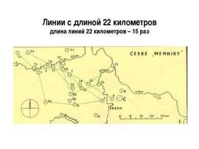 Линии с длиной 22 километров длина линий 22 километров – 15 раз