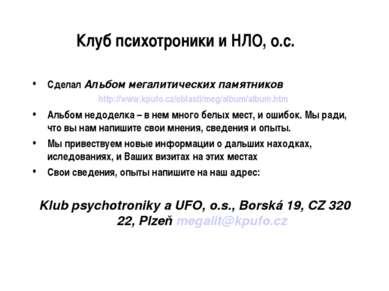 Клуб психотроники и НЛО, о.с. Сделал Альбом мегалитических памятников http://...