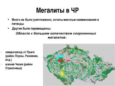 Мегалиты в ЧР северозапад от Праги (район Лоуны, Раковник, итд.) южная Чехия ...