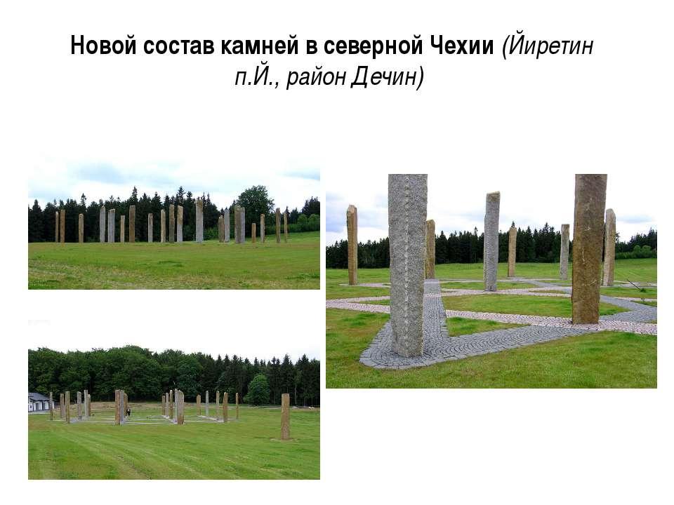 Новой состав камней в северной Чехии (Йиретин п.Й., район Дечин)