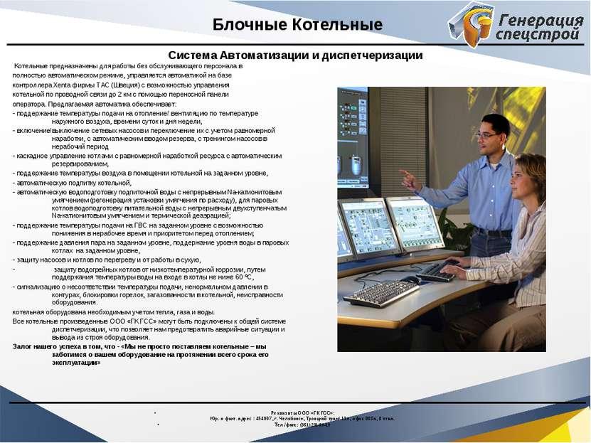 Блочные Котельные Система Автоматизации и диспетчеризации Котельные предназна...