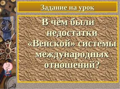 Задание на урок В чём были недостатки «Венской» системы международных отношений?