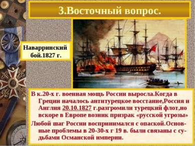 3.Восточный вопрос. В к.20-х г. военная мощь России выросла.Когда в Греции на...