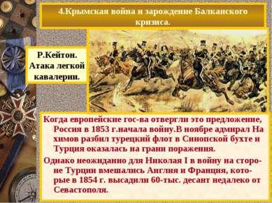 4.Крымская война и зарождение Балканского кризиса. Когда европейские гос-ва о...