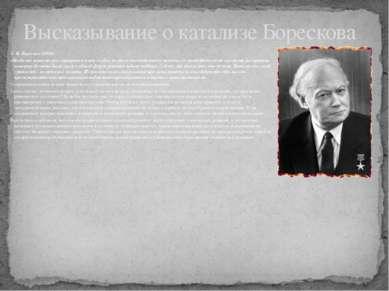 Г. К. Боресков (1968): «Когда-то катализ рассматривался как особое, немного т...