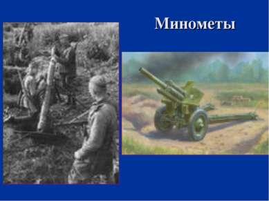 Минометы