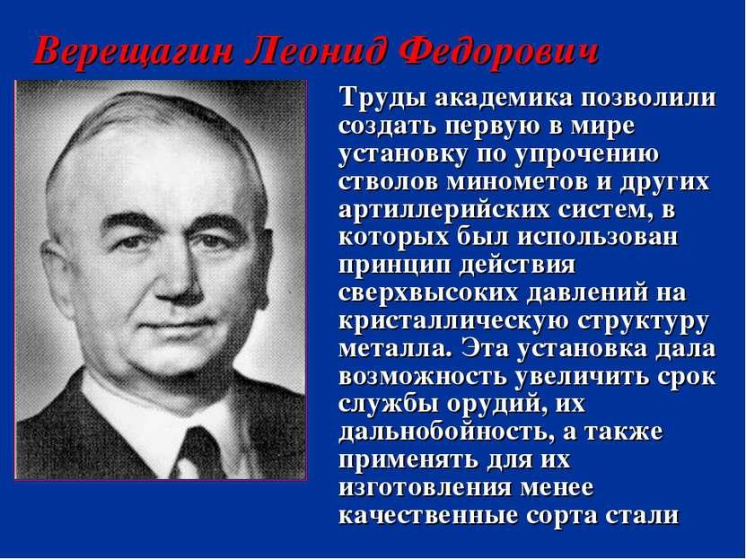 Верещагин Леонид Федорович Труды академика позволили создать первую в мире ус...