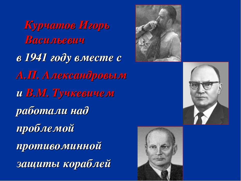 Курчатов Игорь Васильевич в 1941 году вместе с А.П. Александровым и В.М. Тучк...