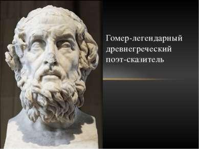 Гомер-легендарный древнегреческий поэт-сказитель