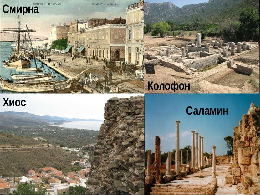 Смирна Хиос Колофон Саламин