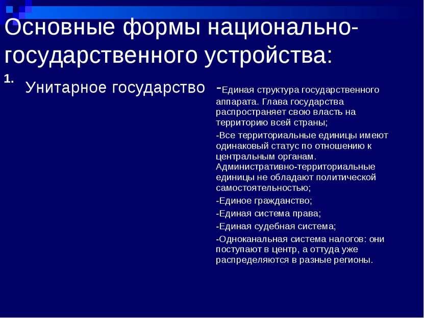 Основные формы национально-государственного устройства: 1.