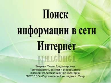 Зверева Ольга Владимировна Преподаватель физики и информатики высшей квалифик...