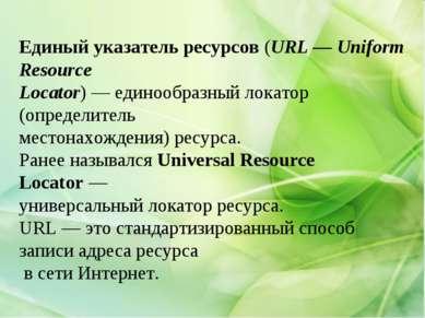 Единый указатель ресурсов (URL — Uniform Resource Locator)— единообразный ло...