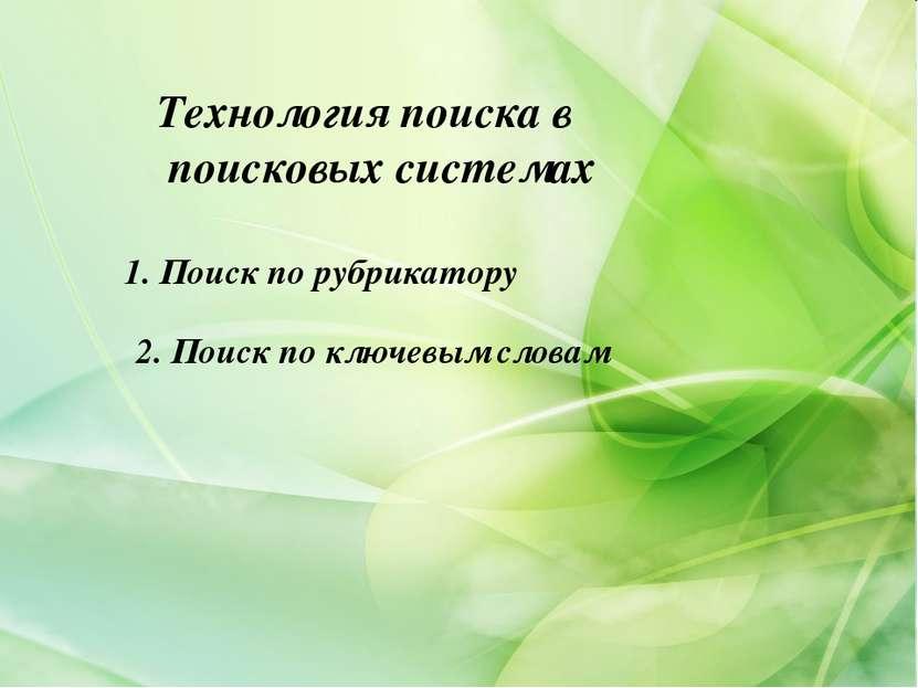 Технология поиска в поисковых системах 1. Поиск по рубрикатору 2. Поиск по кл...