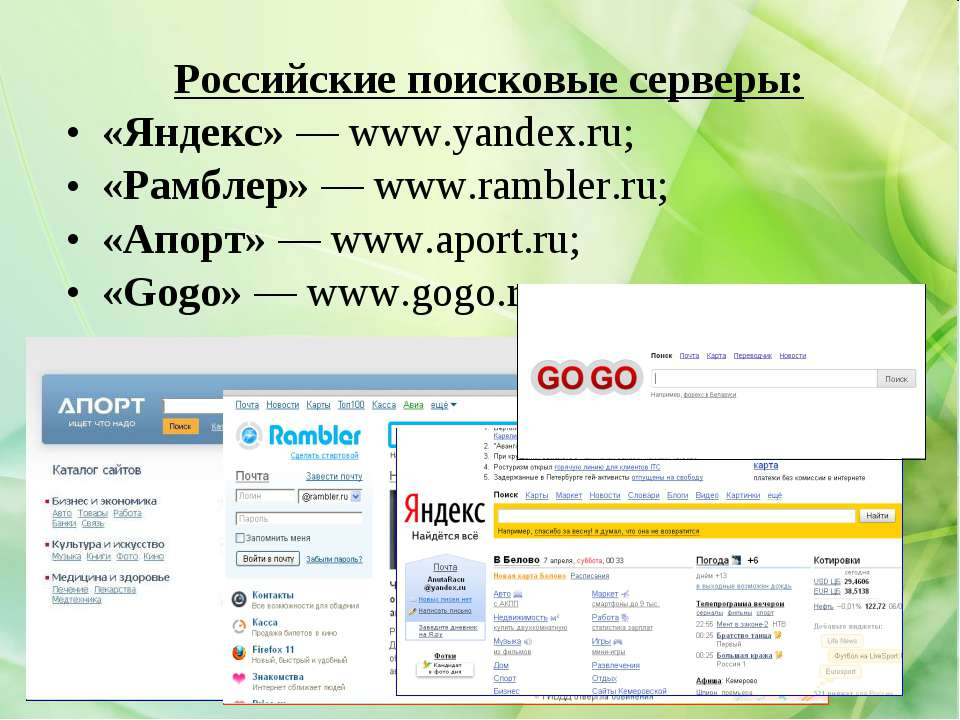 Российские поисковые серверы: «Яндекс»— www.yandex.ru; «Рамблер»— www.rambl...