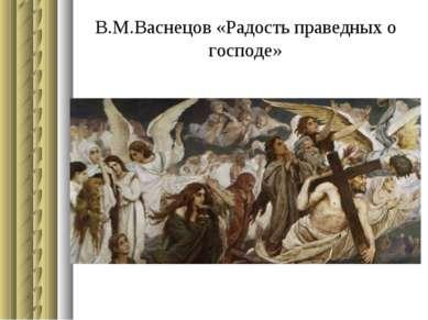 В.М.Васнецов «Радость праведных о господе»