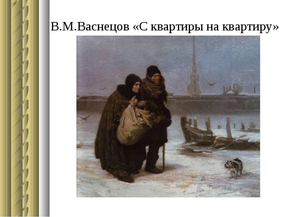 В.М.Васнецов «С квартиры на квартиру»