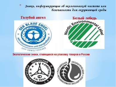 Знаки, информирующие об экологической чистоте или безопасности для окружающей...