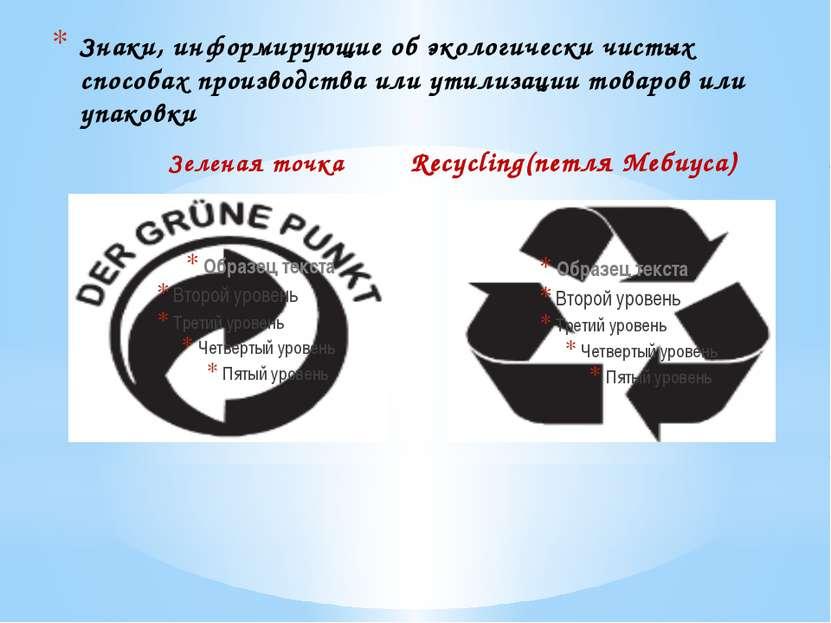 Зеленая точка Recycling(петля Мебиуса) Знаки, информирующие об экологически ч...