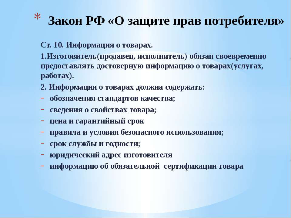 Ст. 10. Информация о товарах. 1.Изготовитель(продавец, исполнитель) обязан св...