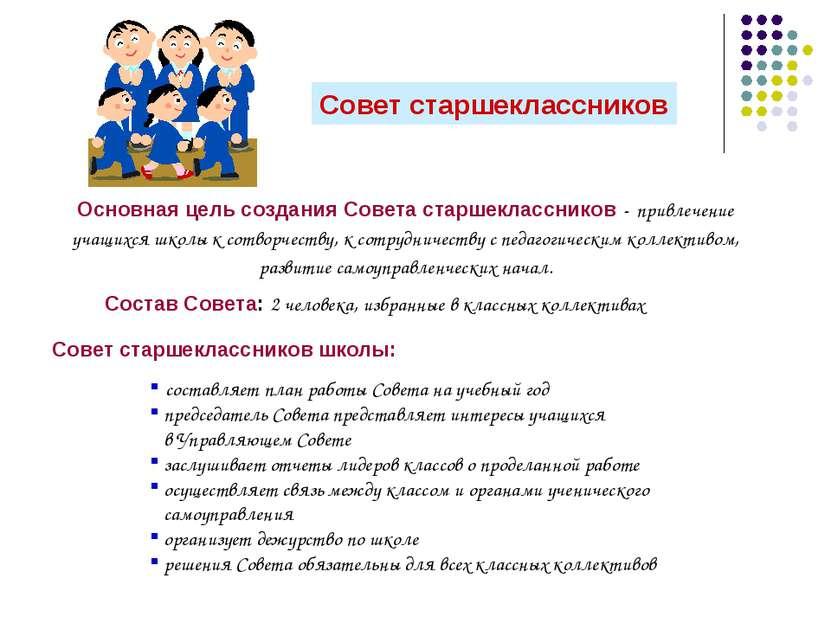 Совет старшеклассников Основная цель создания Совета старшеклассников - привл...