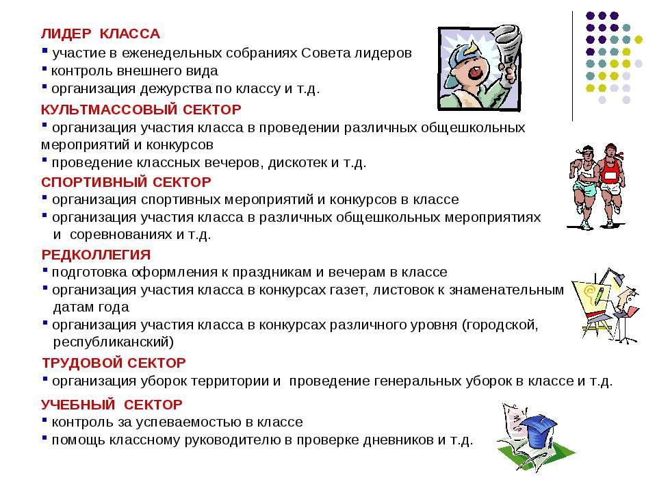 ЛИДЕР КЛАССА участие в еженедельных собраниях Совета лидеров контроль внешнег...