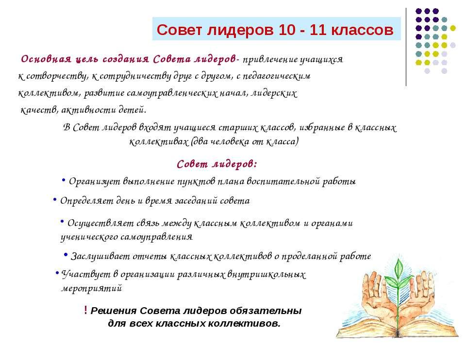 Совет лидеров 10 - 11 классов Основная цель создания Совета лидеров- привлече...