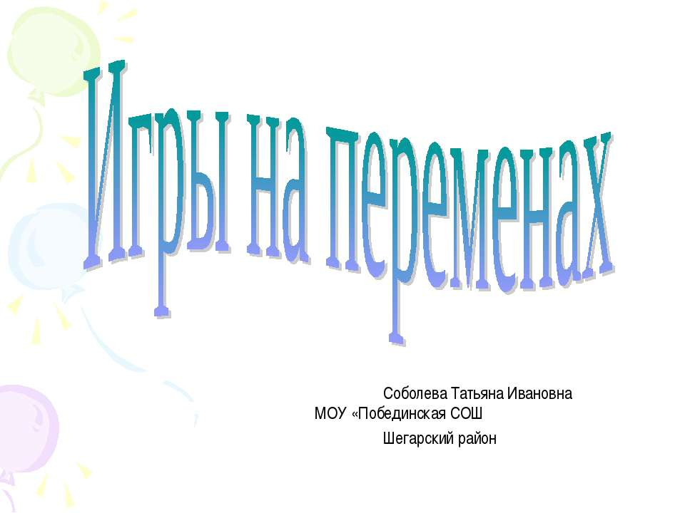 Соболева Татьяна Ивановна МОУ «Побединская СОШ Шегарский район