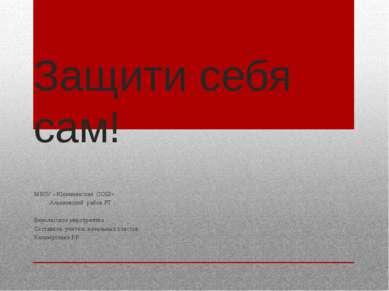 Защити себя сам! МБОУ «Юхмачинская СОШ» Алькеевский район РТ Внеклассное меро...