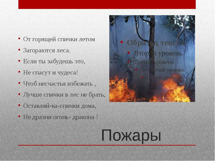 Пожары От горящей спички летом Загораются леса. Если ты забудешь это, Не спас...