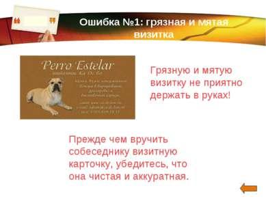www.themegallery.com Ошибка №1: грязная и мятая визитка Грязную и мятую визит...