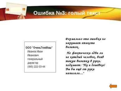 www.themegallery.com Ошибка №3: голый текст Your Text Your Text Your Text You...