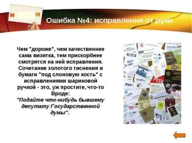 """www.themegallery.com Ошибка №4: исправления от руки Чем """"дороже"""", чем качеств..."""