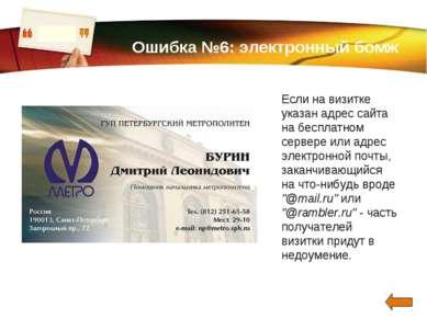 www.themegallery.com Ошибка №6: электронный бомж Если на визитке указан адрес...