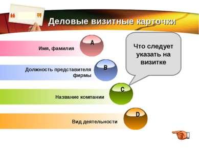 www.themegallery.com Деловые визитные карточки Имя, фамилия Должность предста...
