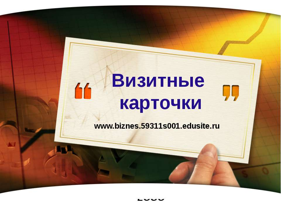 www.themegallery.com Визитные карточки www.biznes.59311s001.edusite.ru www.th...