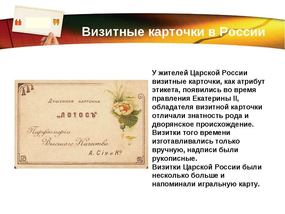 www.themegallery.com Визитные карточки в России У жителей Царской России визи...