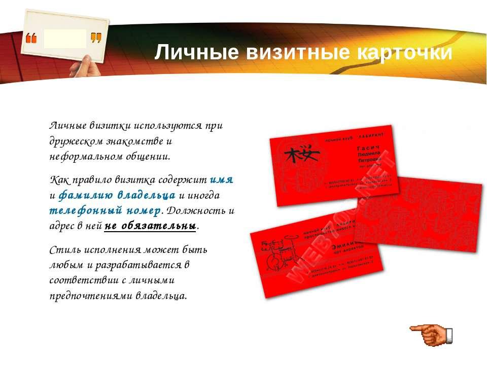 www.themegallery.com Личные визитные карточки Личные визитки используются при...