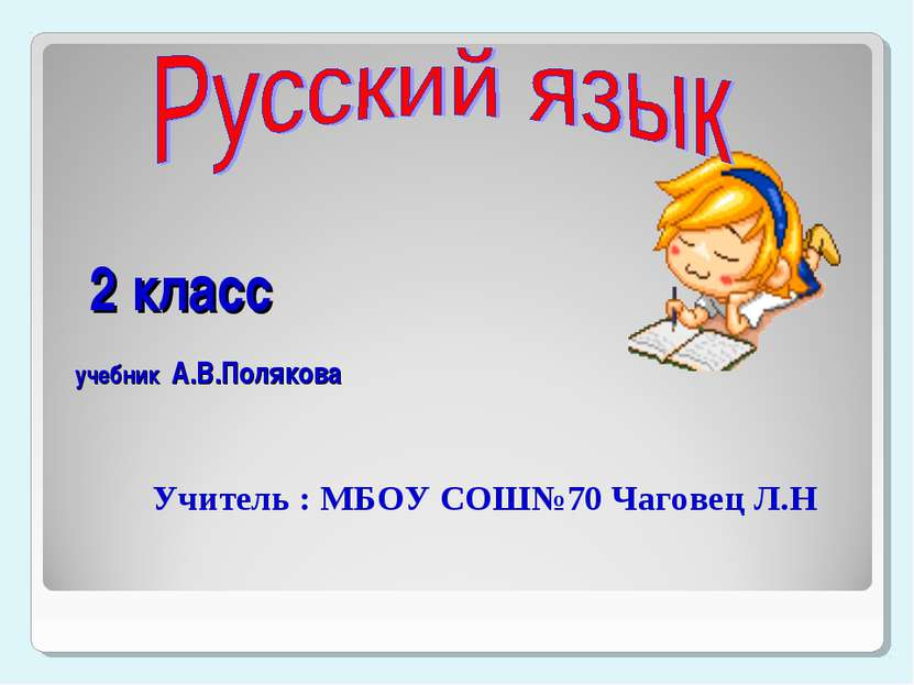2 класс учебник А.В.Полякова Учитель : МБОУ СОШ№70 Чаговец Л.Н