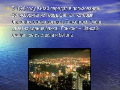 В 1898 году Китай передал в пользование Великобритании город Сянган, который ...