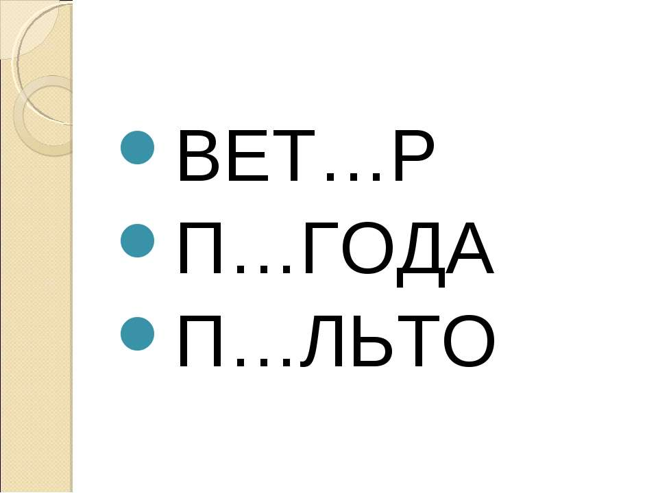 ВЕТ…Р П…ГОДА П…ЛЬТО