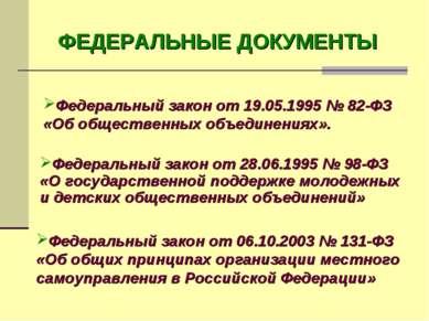 ФЕДЕРАЛЬНЫЕ ДОКУМЕНТЫ Федеральный закон от 06.10.2003 № 131-ФЗ «Об общих прин...