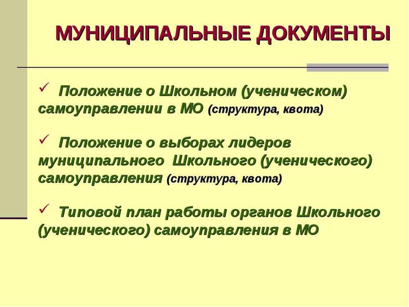 МУНИЦИПАЛЬНЫЕ ДОКУМЕНТЫ Положение о Школьном (ученическом) самоуправлении в М...
