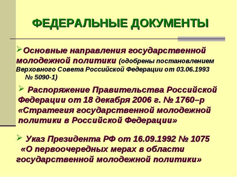 ФЕДЕРАЛЬНЫЕ ДОКУМЕНТЫ Основные направления государственной молодежной политик...