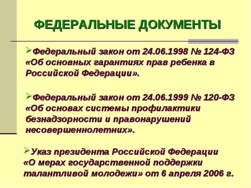 ФЕДЕРАЛЬНЫЕ ДОКУМЕНТЫ Федеральный закон от 24.06.1998 № 124-ФЗ «Об основных г...