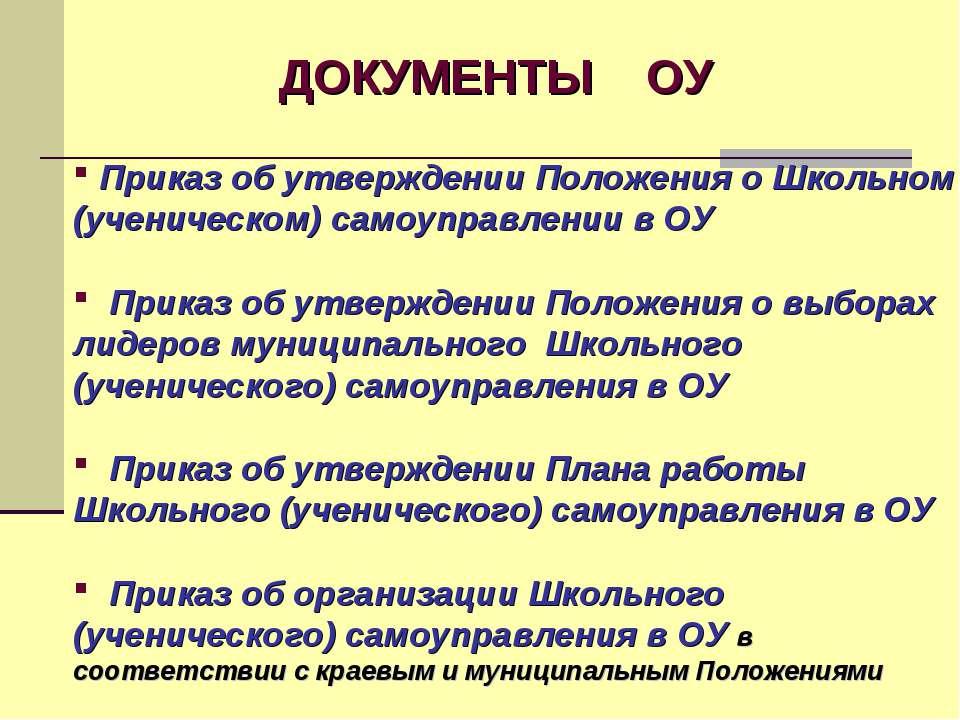 ДОКУМЕНТЫ ОУ Приказ об утверждении Положения о Школьном (ученическом) самоупр...