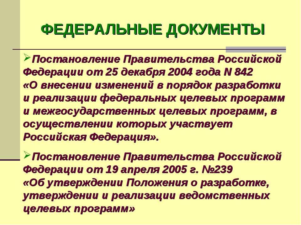 ФЕДЕРАЛЬНЫЕ ДОКУМЕНТЫ Постановление Правительства Российской Федерации от 25 ...